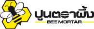 ปูนตราผึ้ง – ปูนสำเร็จรูปและเคมีภัณฑ์ก่อสร้าง – beemortar.com Logo